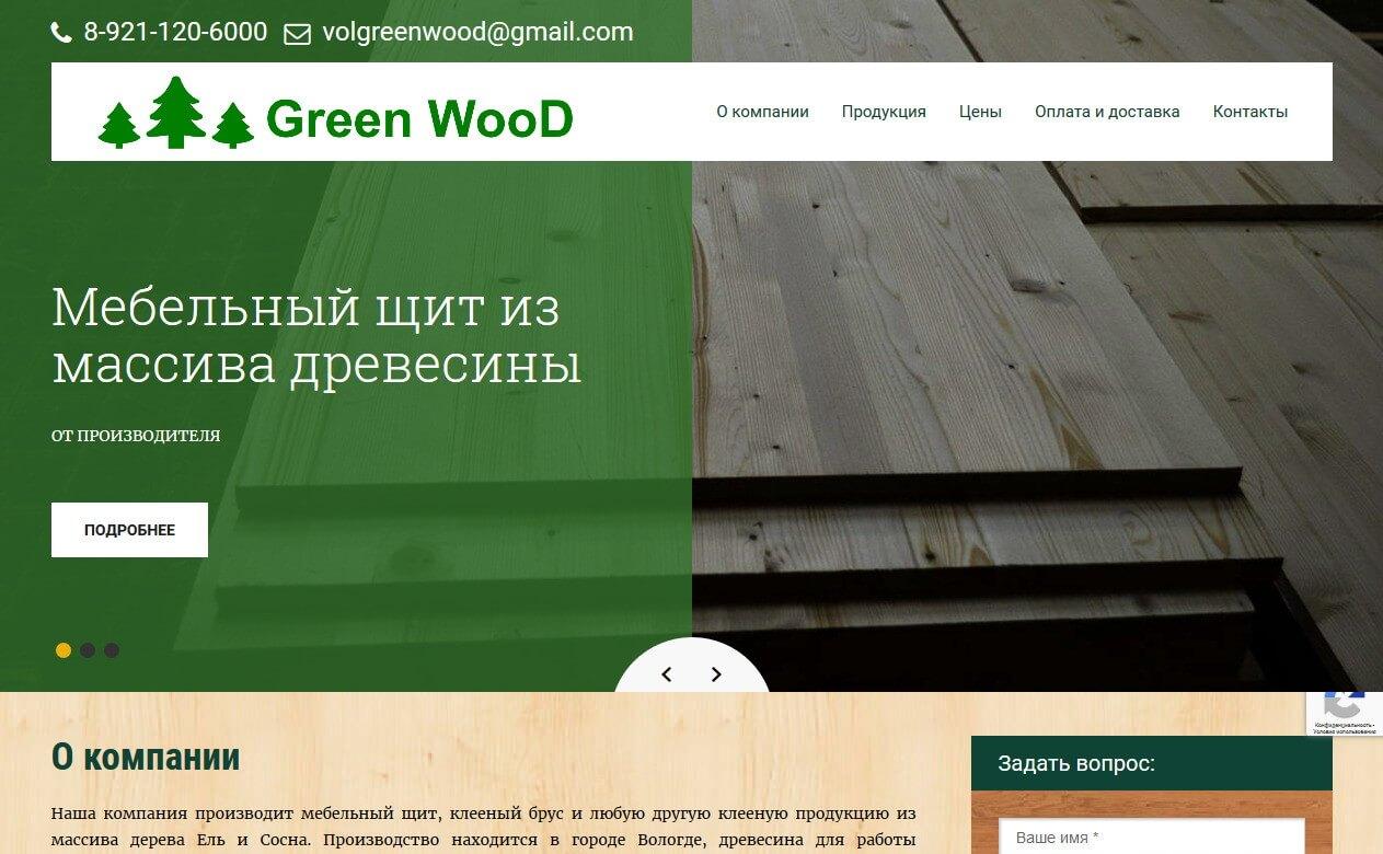 greenwood35.ru