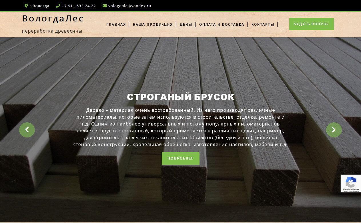 les-vologda.ru