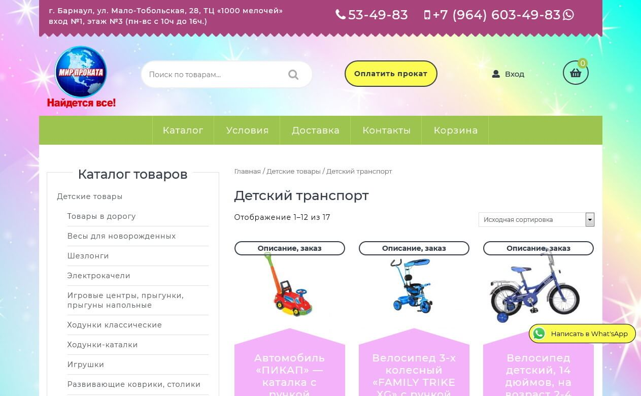 mir-prokata22.ru