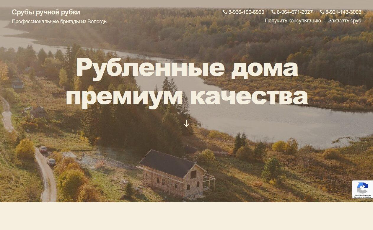 premium-srub.ru