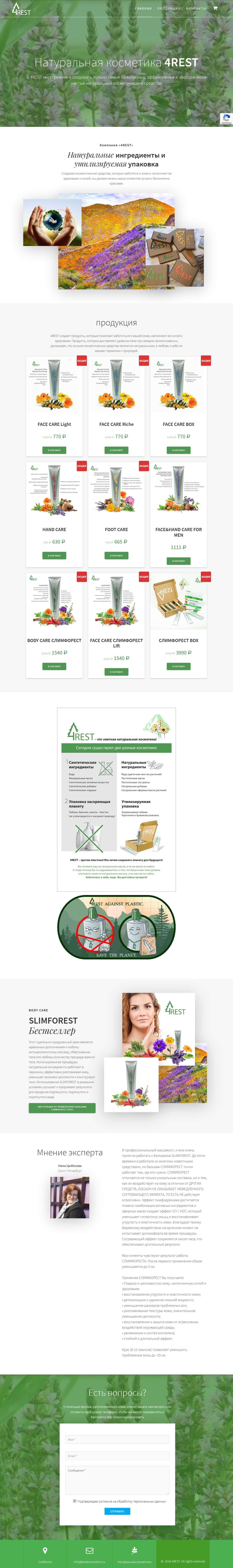 portfolio-4restcosmetics