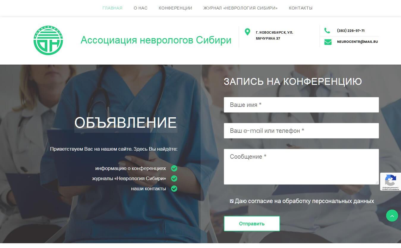 ans-neiro.ru