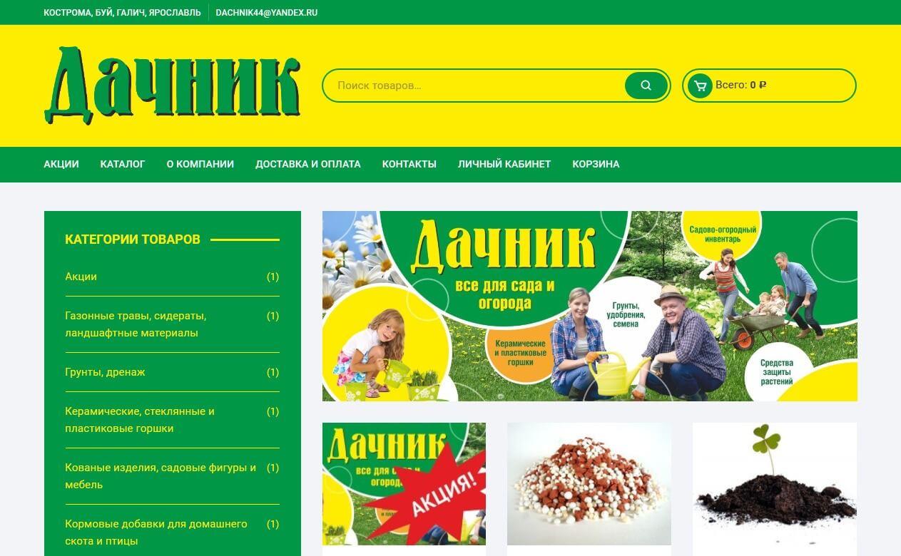 dachnik44.ru