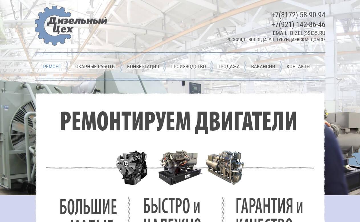 dizel35.ru