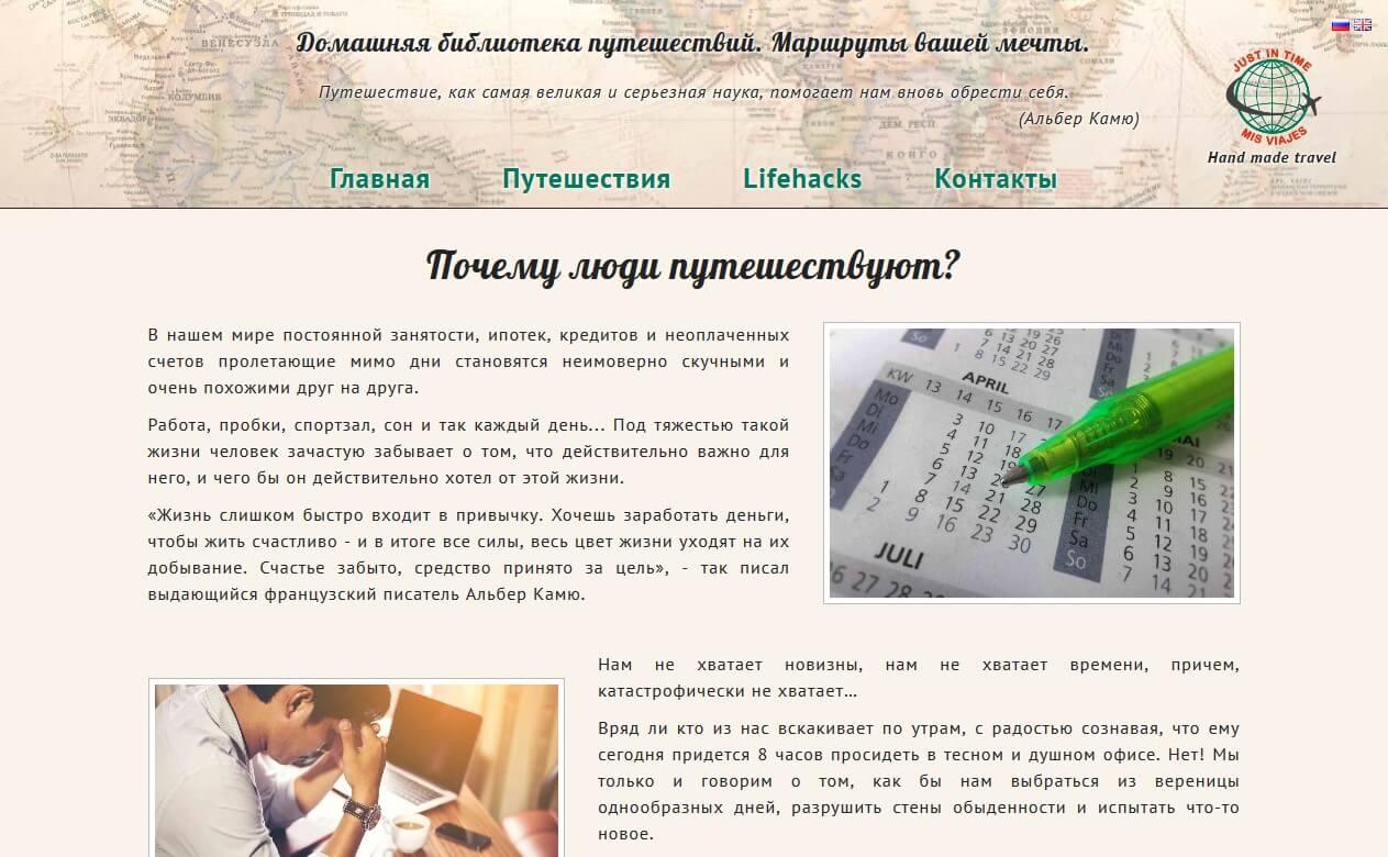 hm-travel.ru