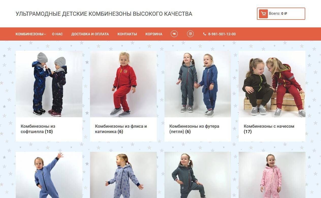 kombinezons.ru
