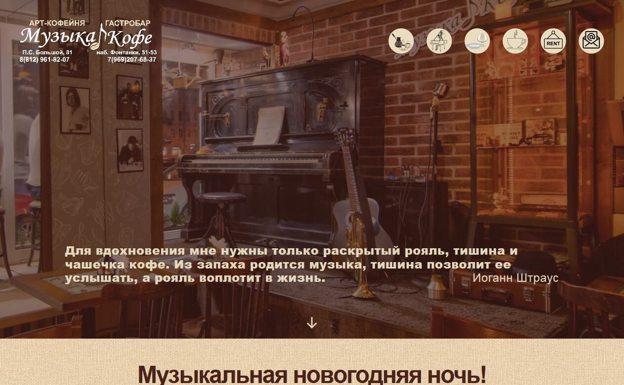 muscoffee.ru