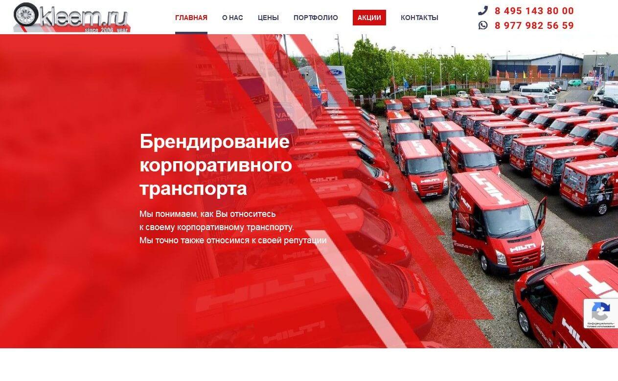 okleem.ru