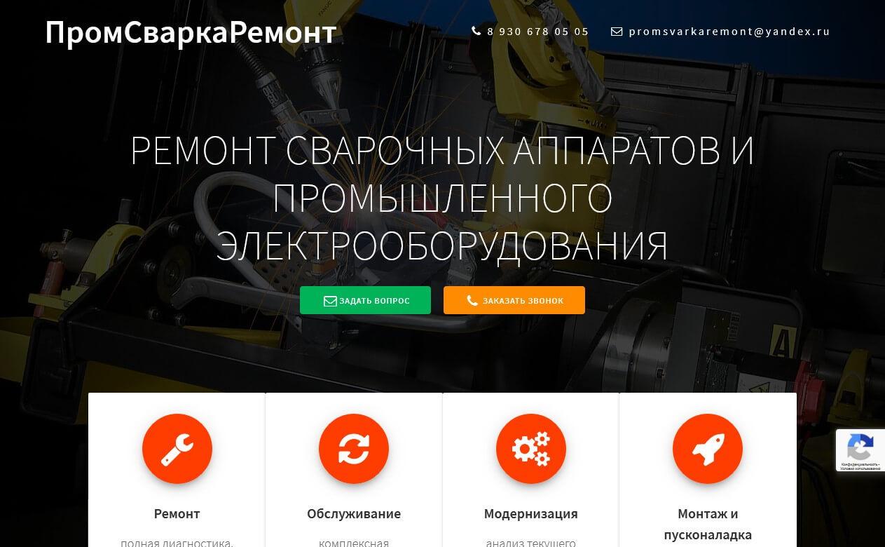 promsvarkaremont.ru