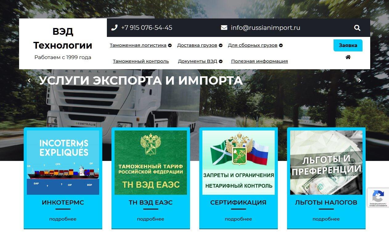 russianimport.ru