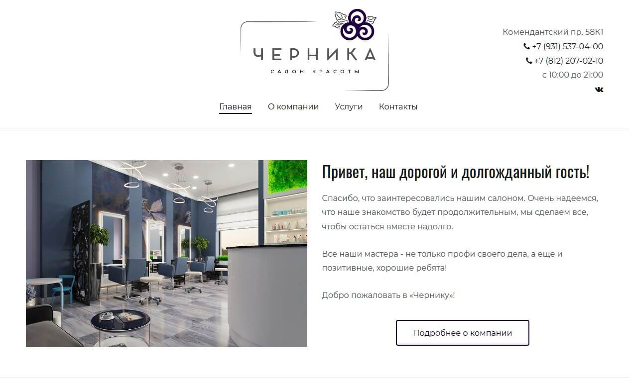 salon-chernika.ru