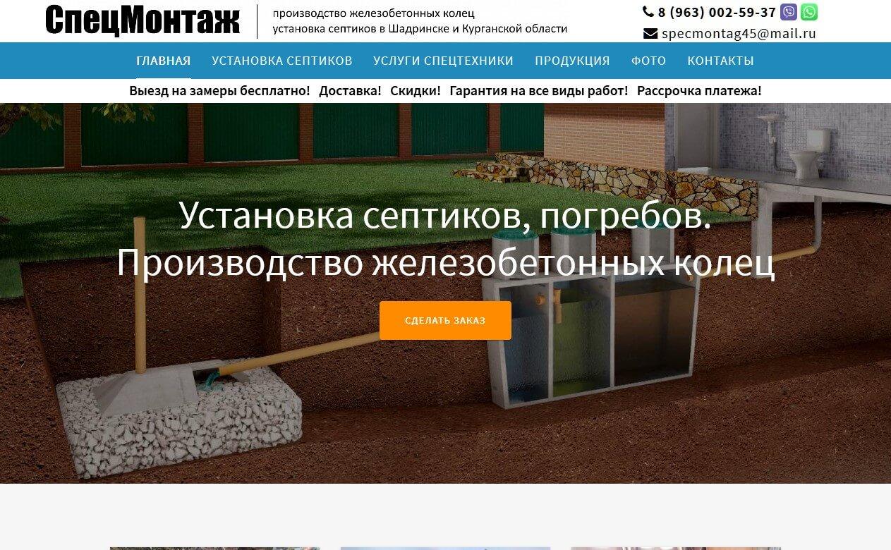 specmontag45.ru