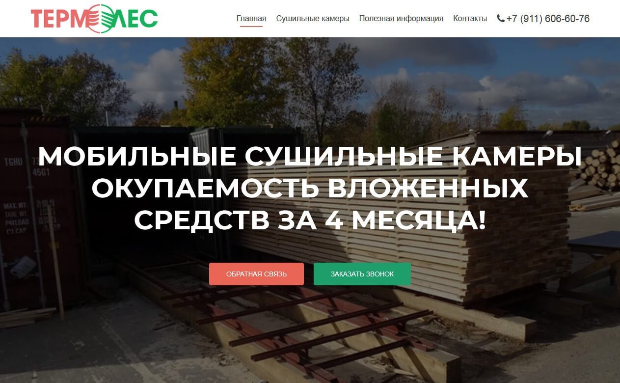 termoles.ru