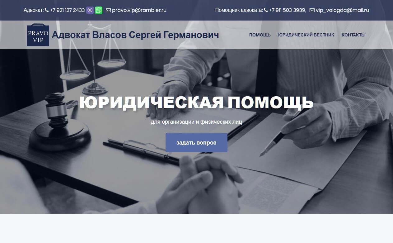 portfolio-vologda-advokat-spb