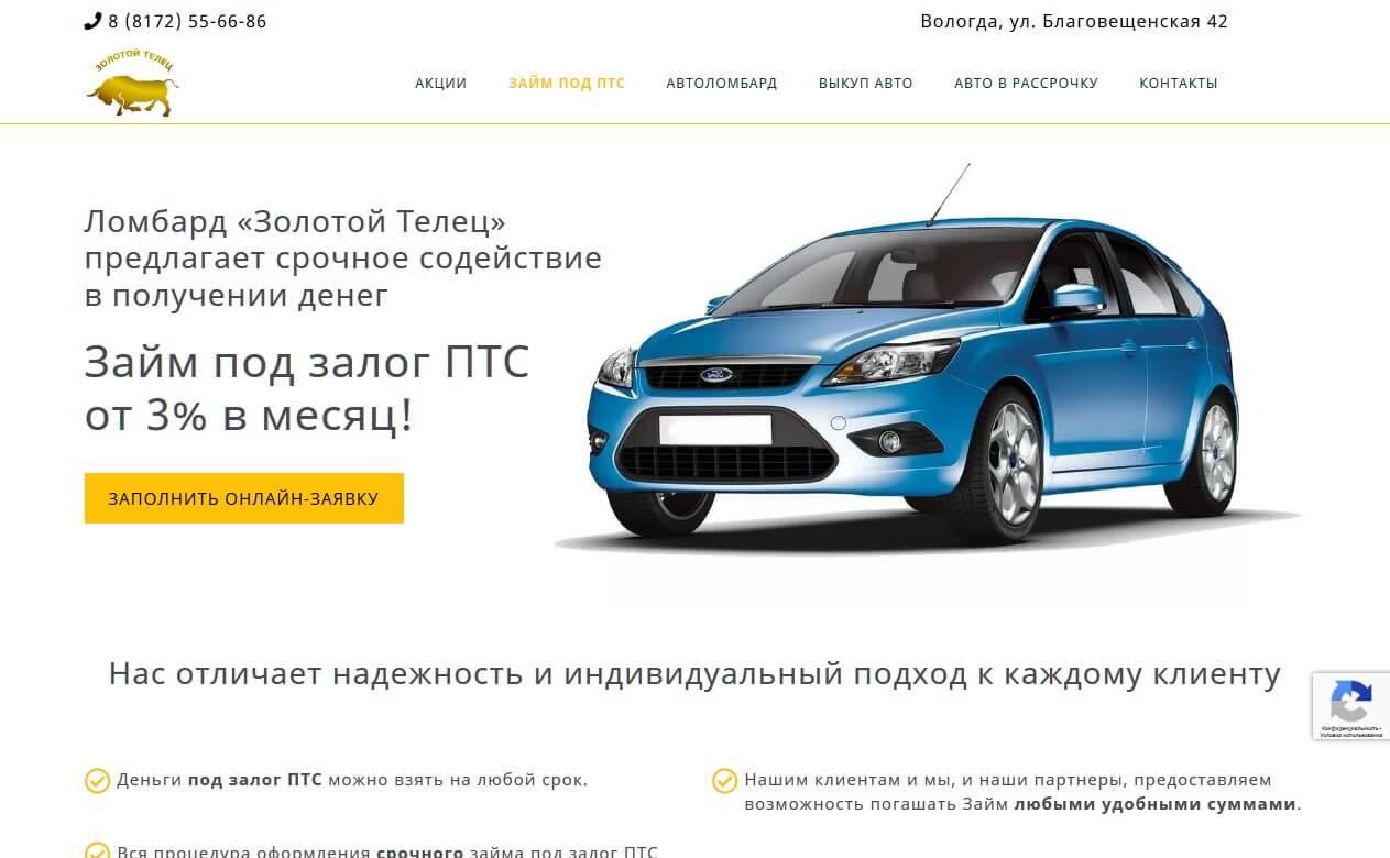 avto.zol-telec.ru