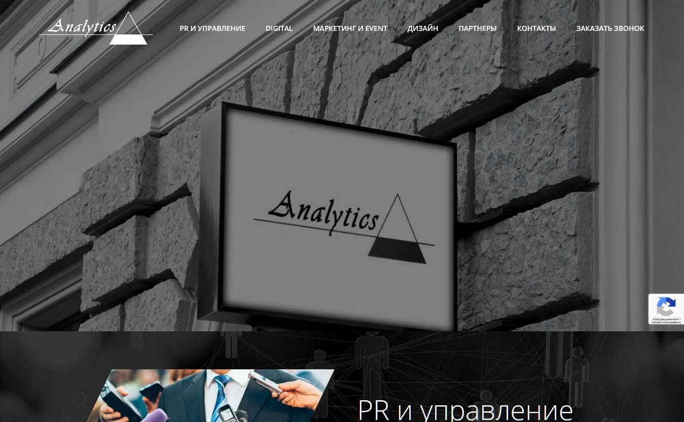 analyticscomp.ru