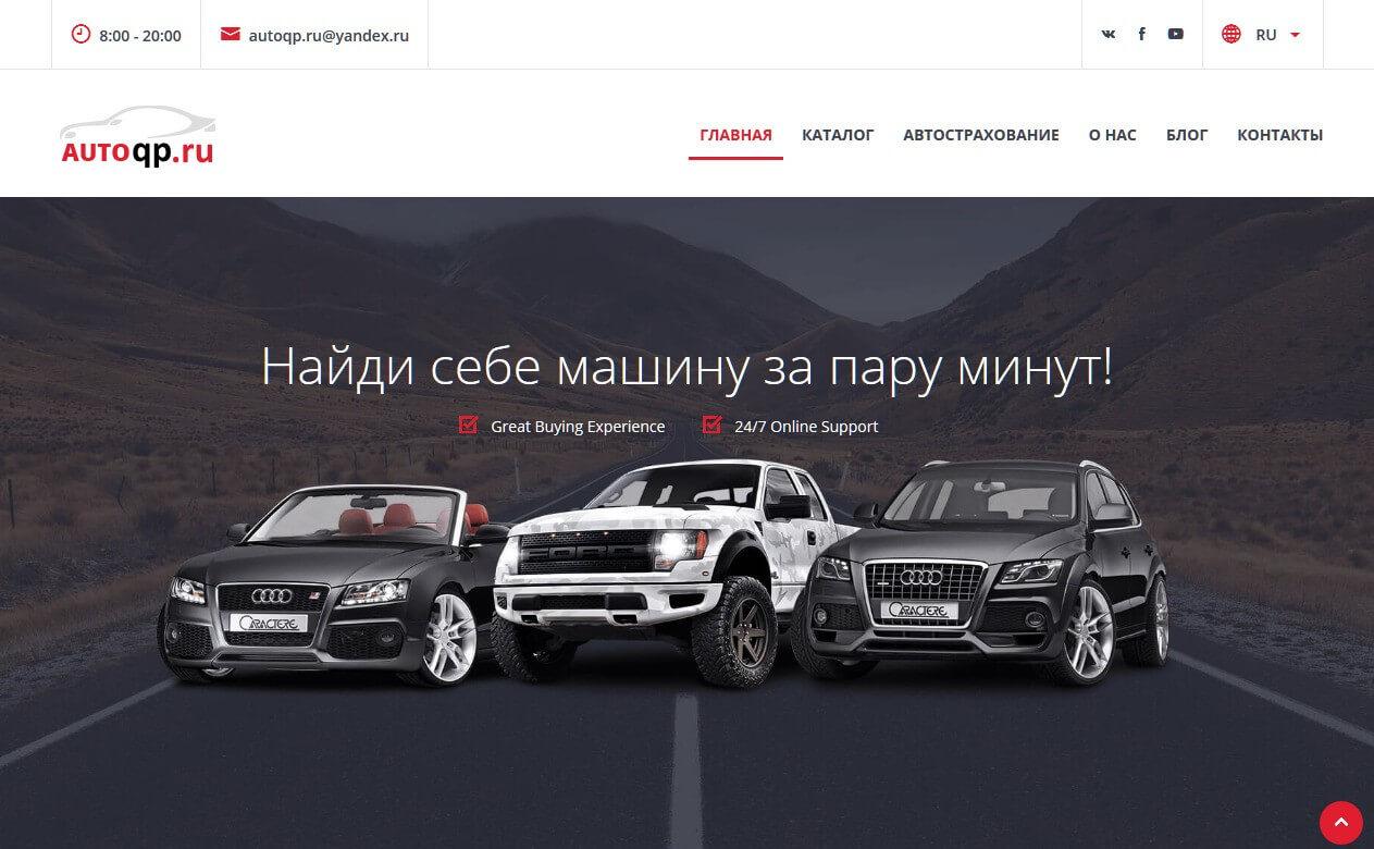 autoqp.ru