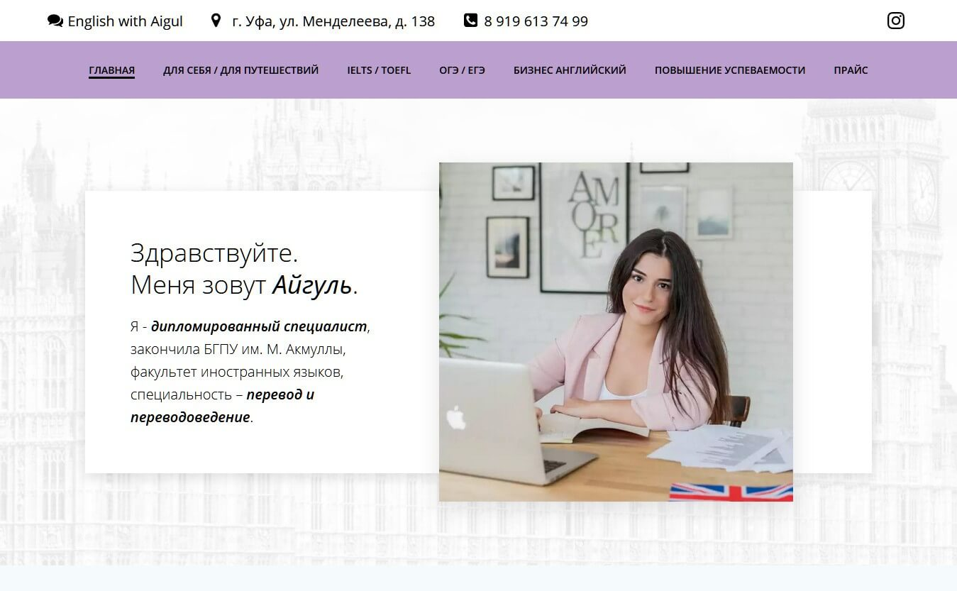 razrabotka-sayta-english-with-aigul