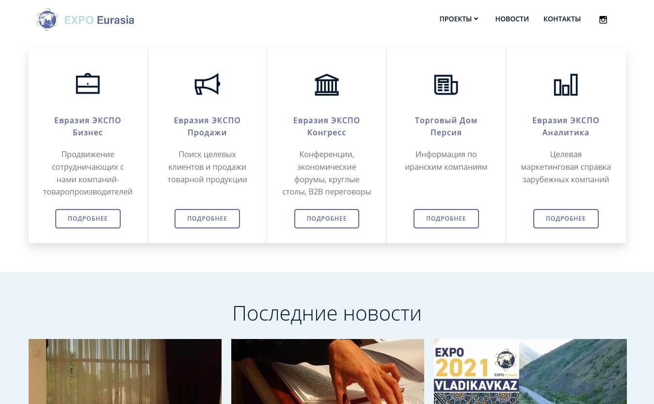 eurasia-expo.ru