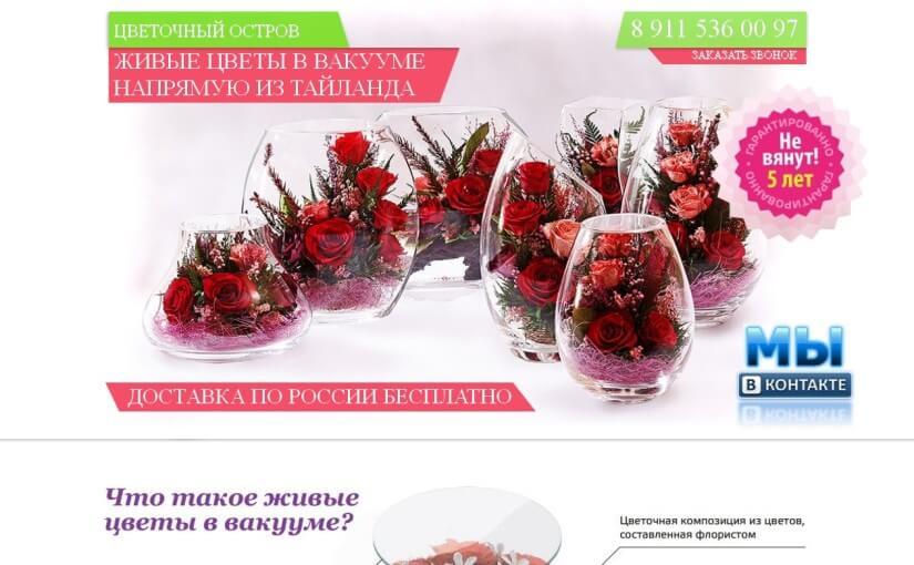 flowersvacuum.ru