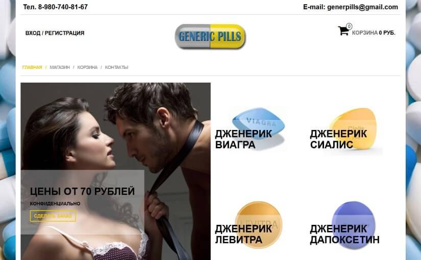 generic-pills.ru