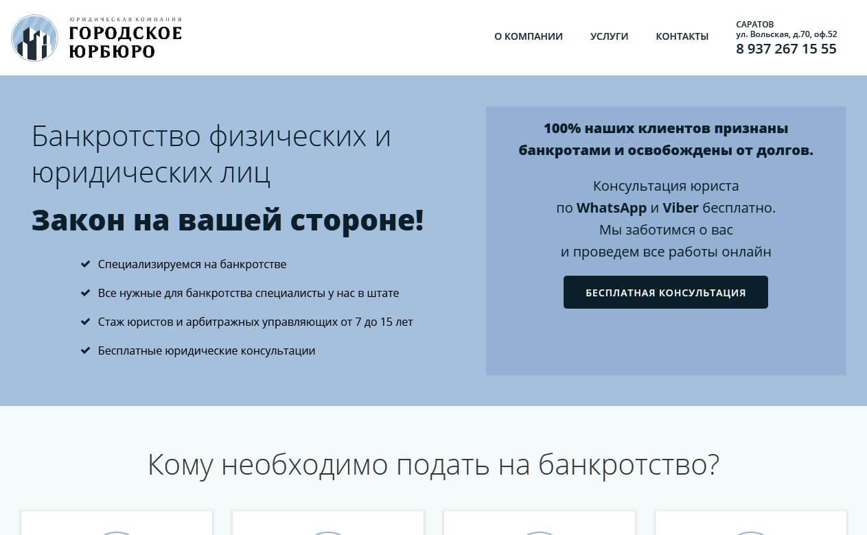 goryurburo.ru