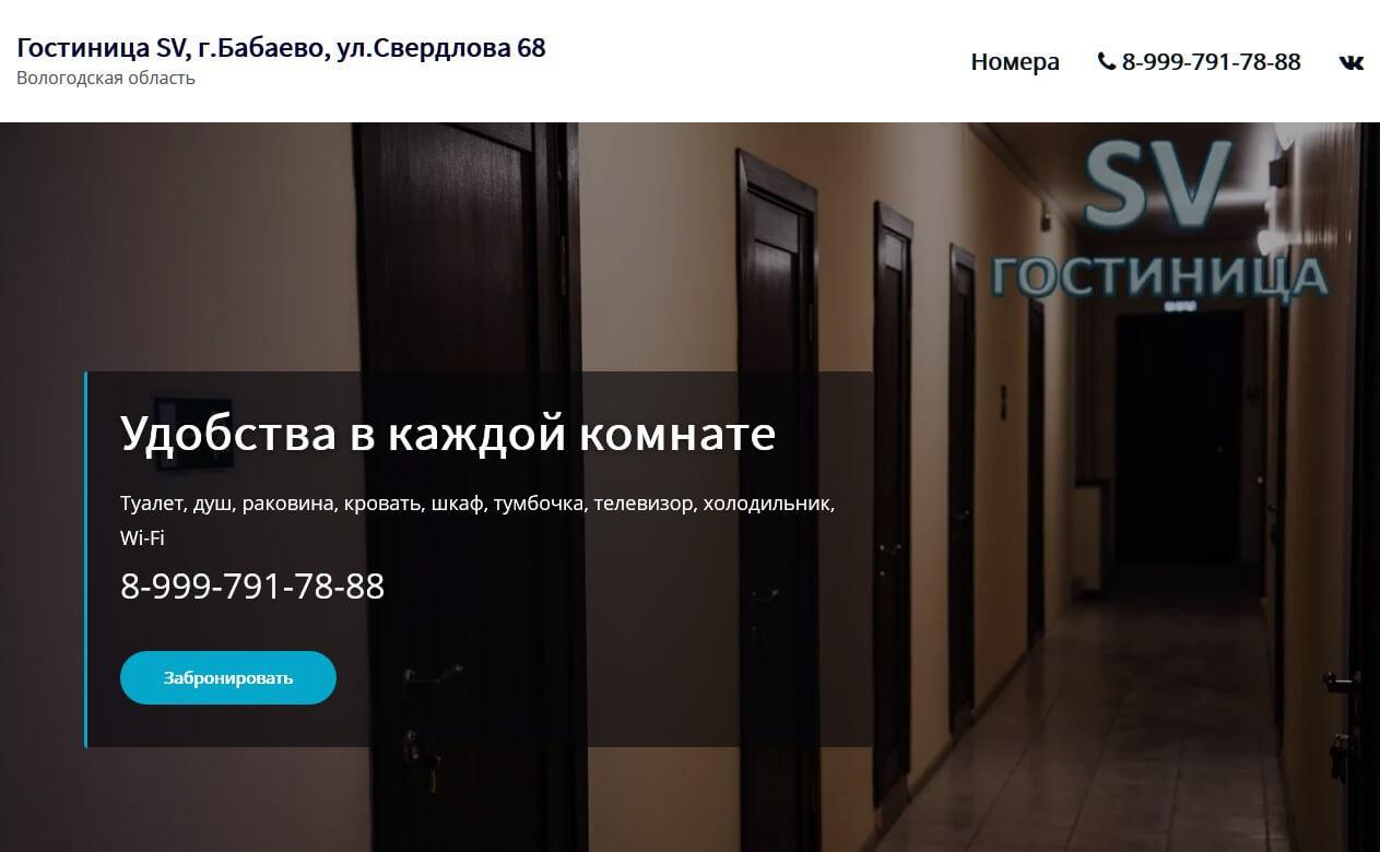 gostinica-babaevo.ru