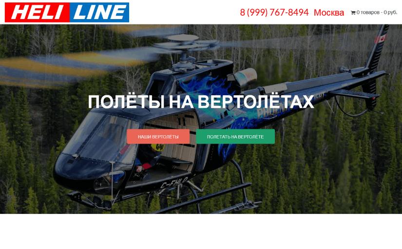 heli-line.ru