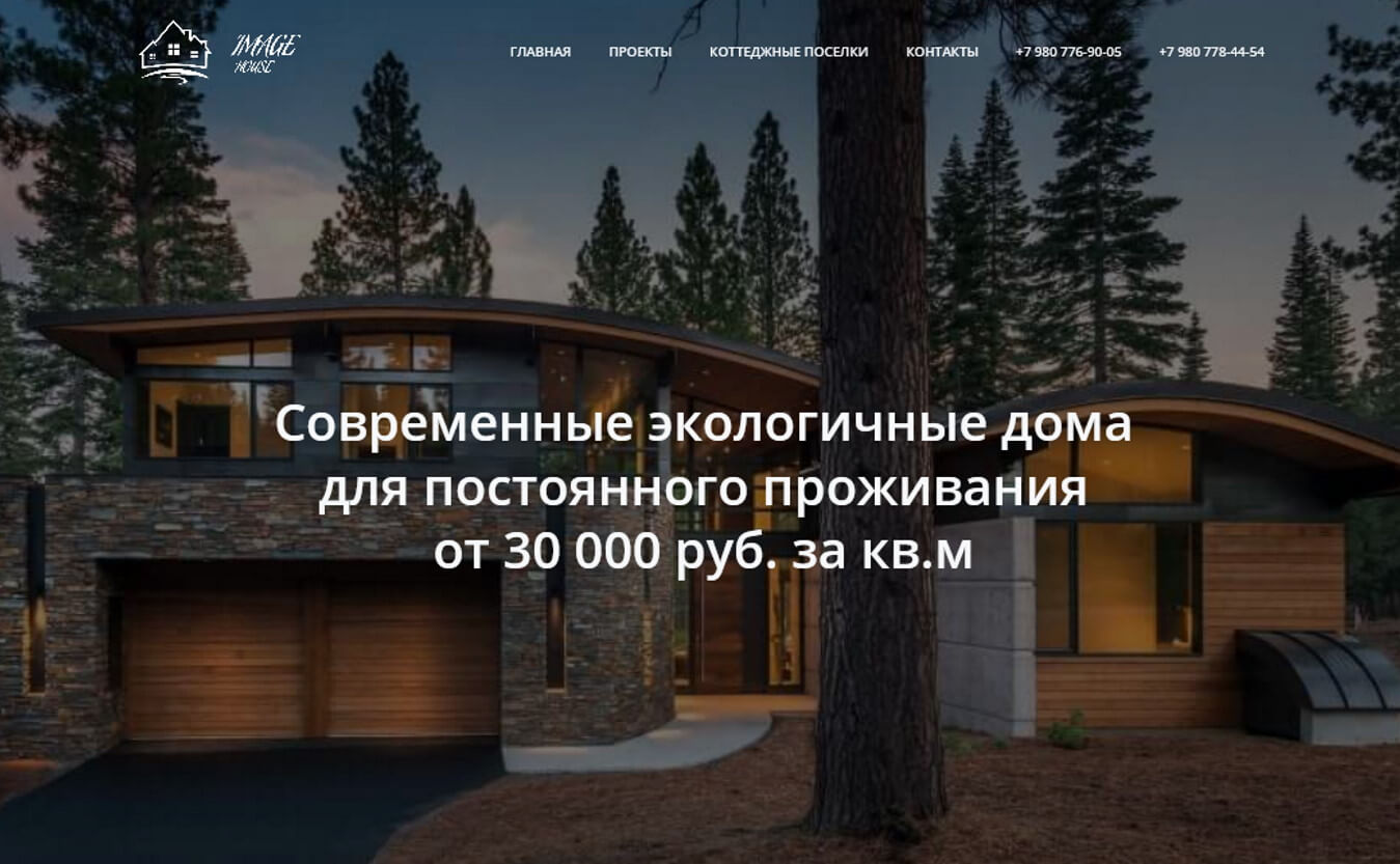 image-house.ru