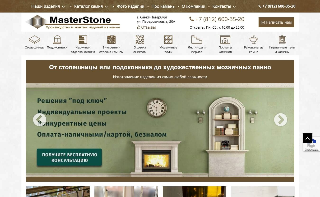 mastery-stone.ru