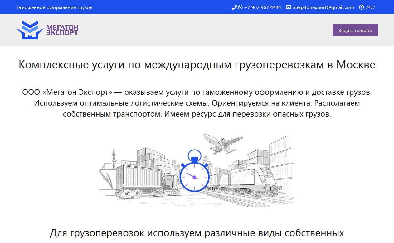 megatonexport.ru