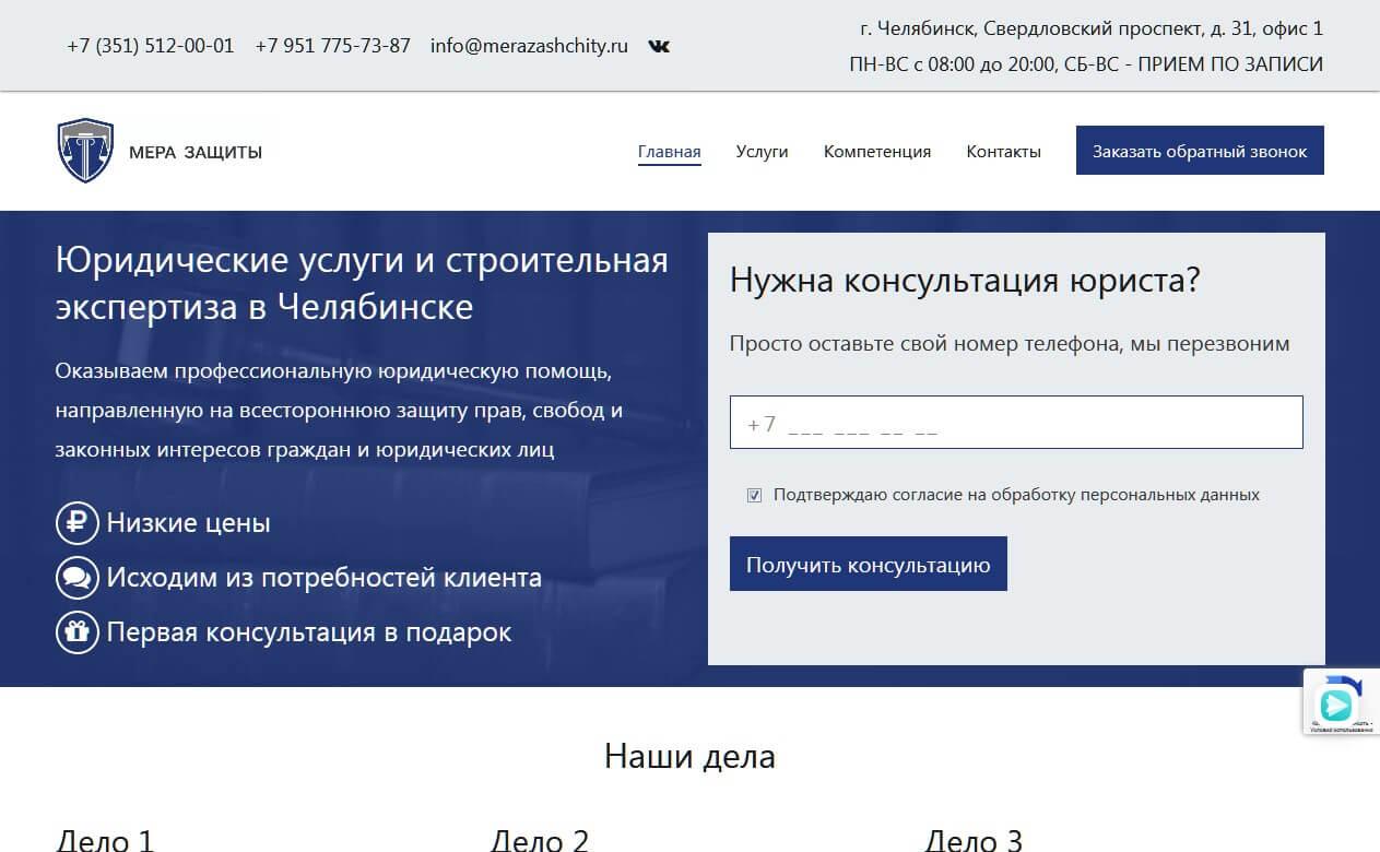 merazashchity.ru