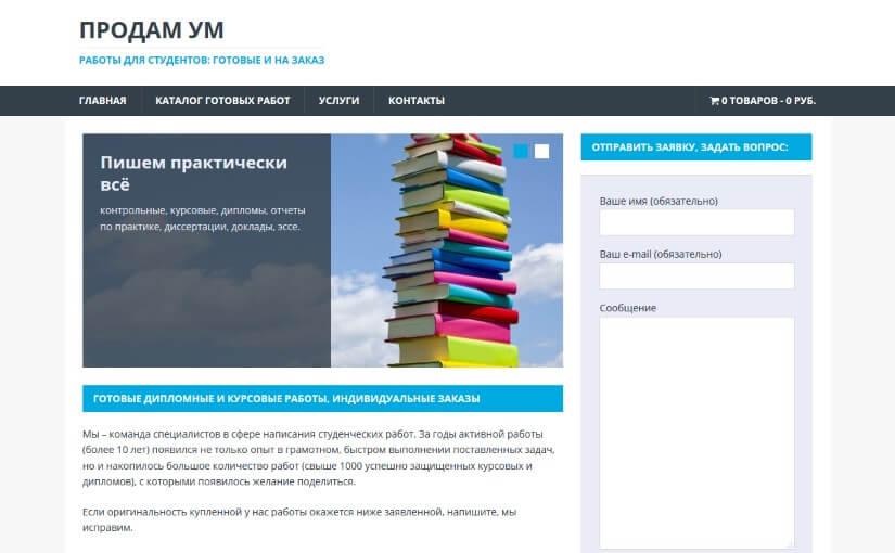 prodamum.ru