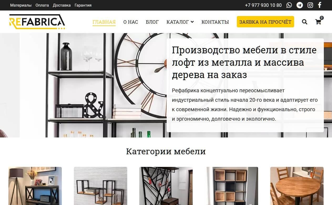 refabrica.ru