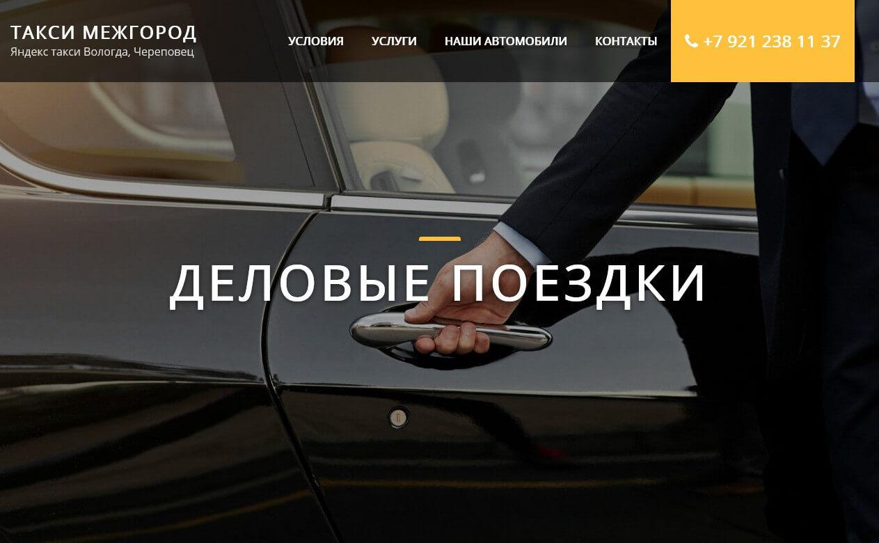 taxi-mezhgorod35.ru