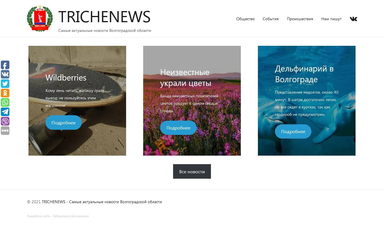 trichenews.ru