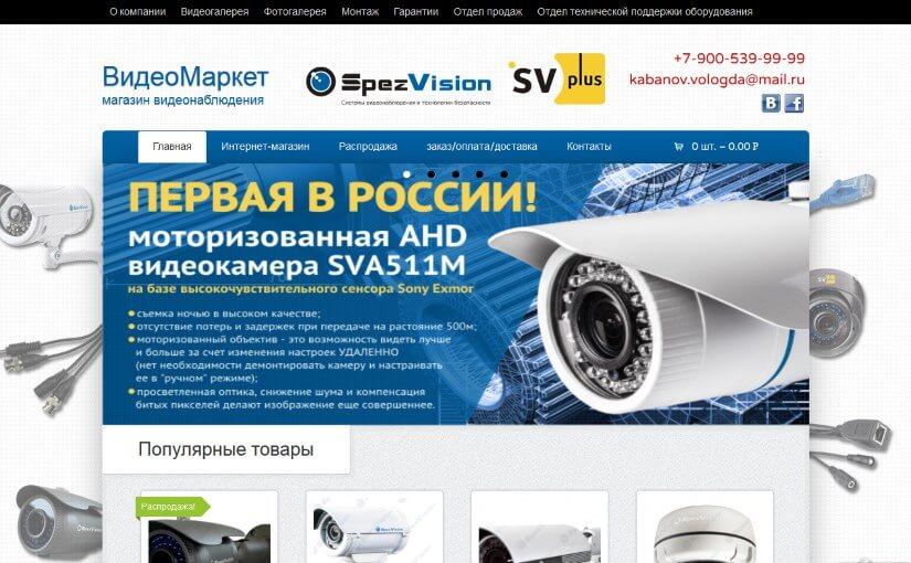 видео-маркет.рф