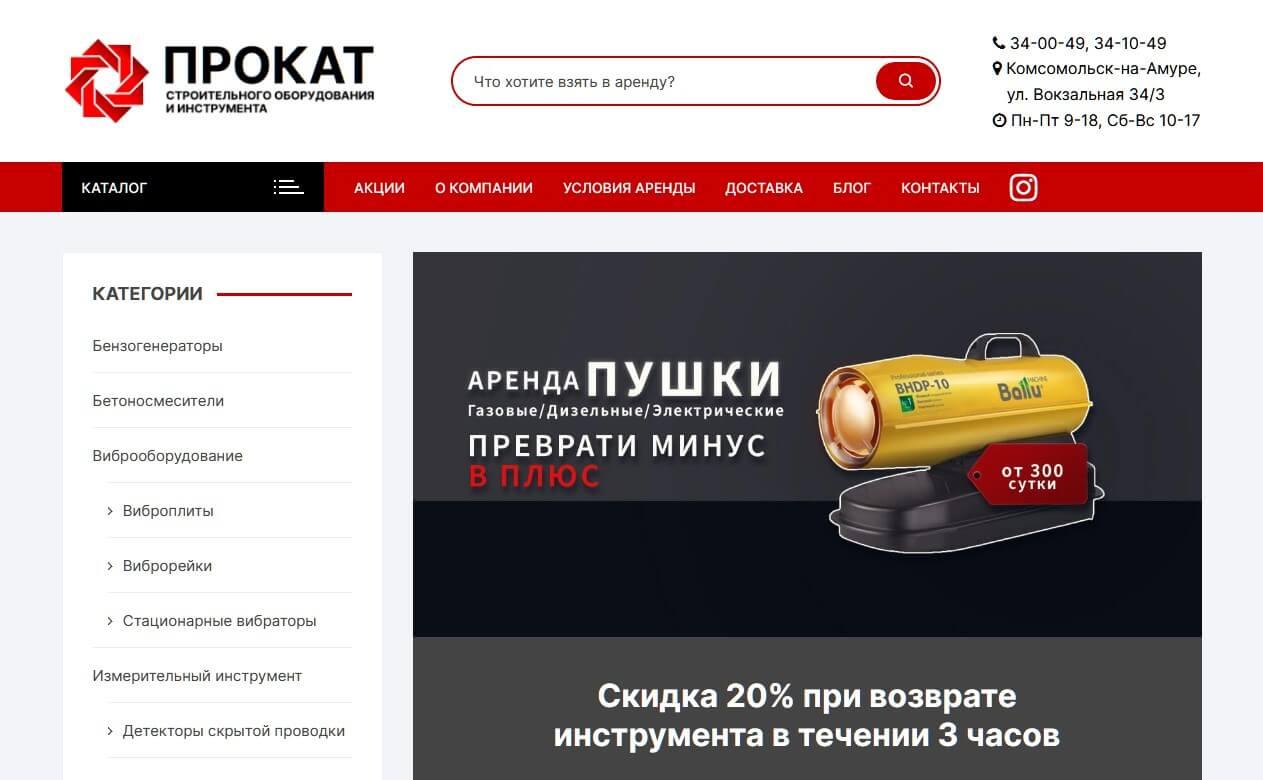 vprokat27.ru