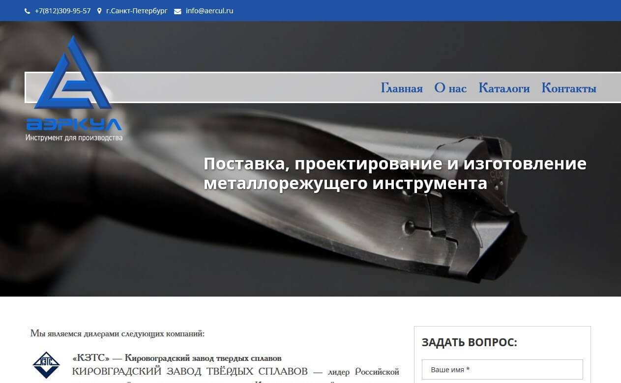 aercul.ru