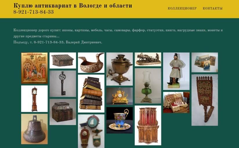 antikvariat-vologda.ru
