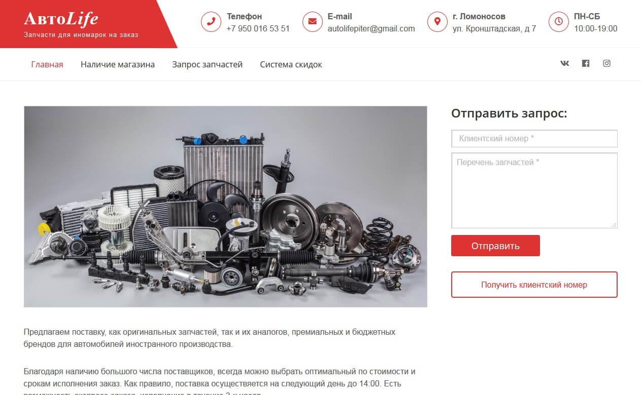 autolifepiter.ru