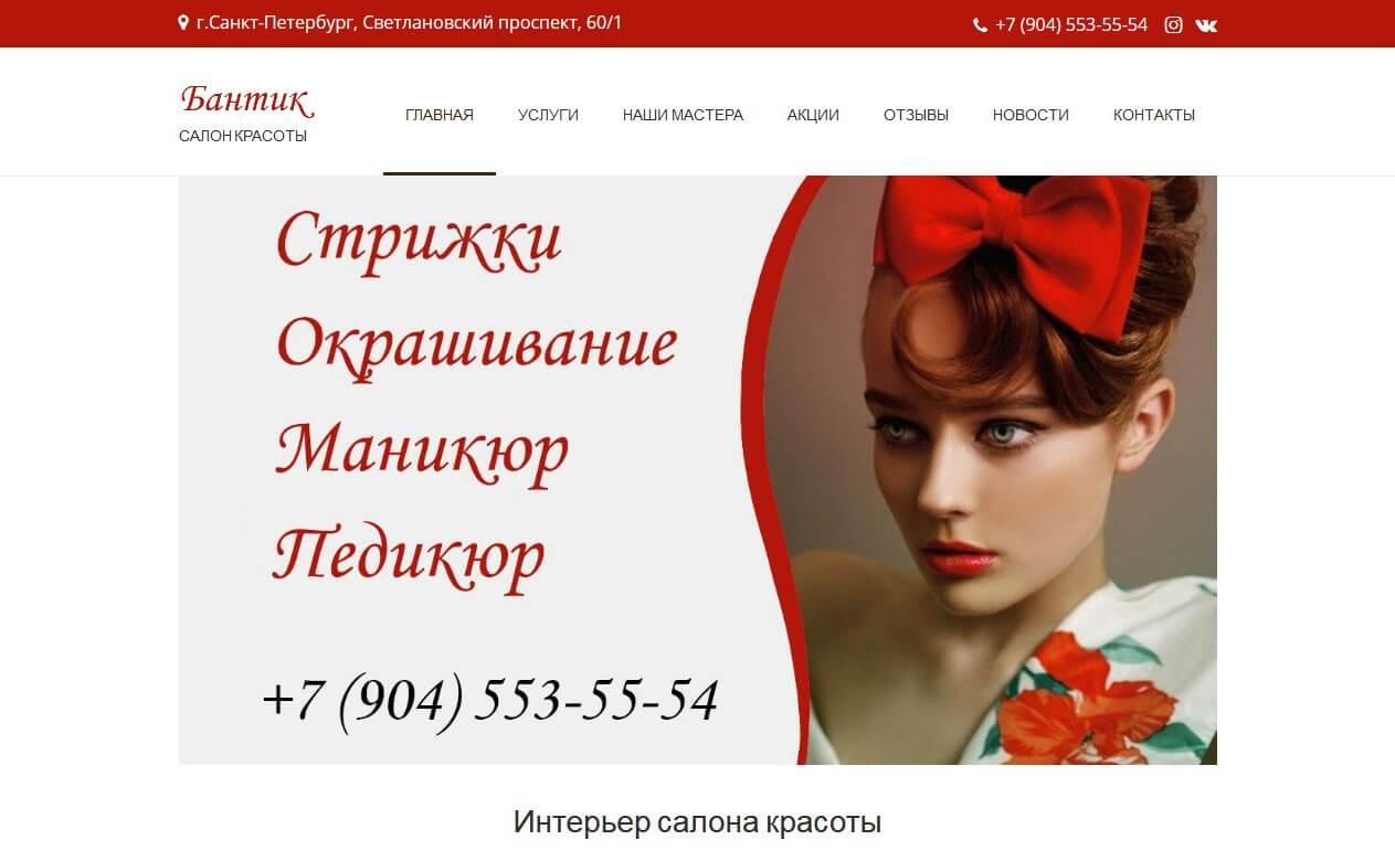 your-salon.ru