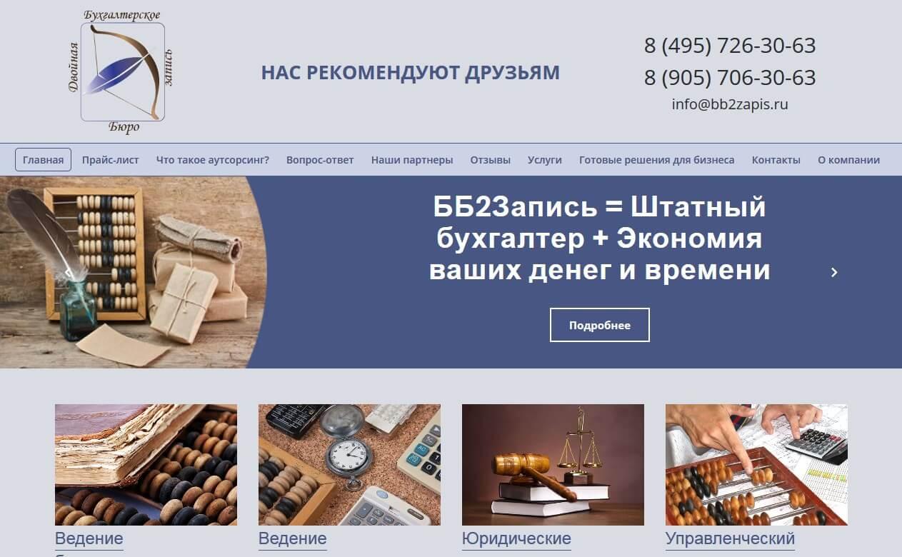 bb2zapis.ru