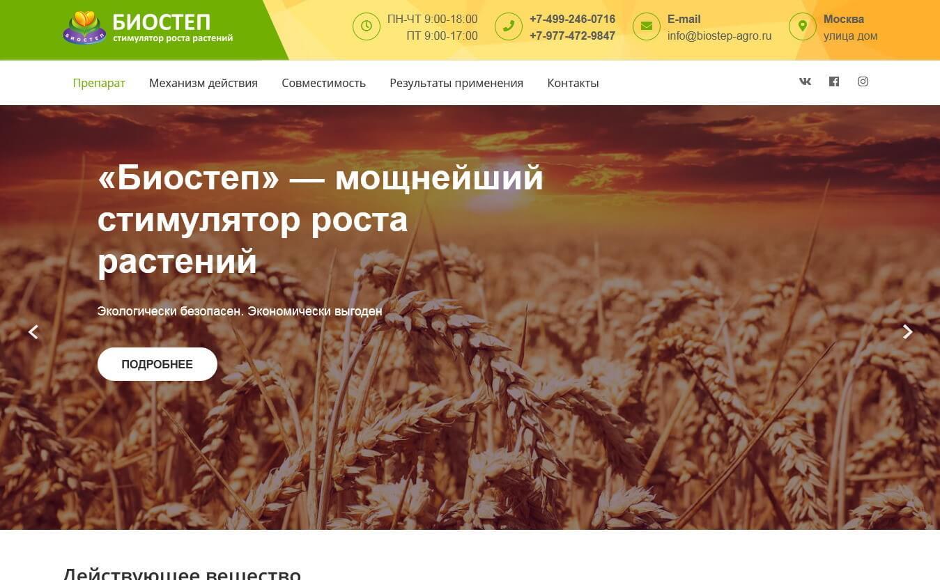 biostep-agro.ru