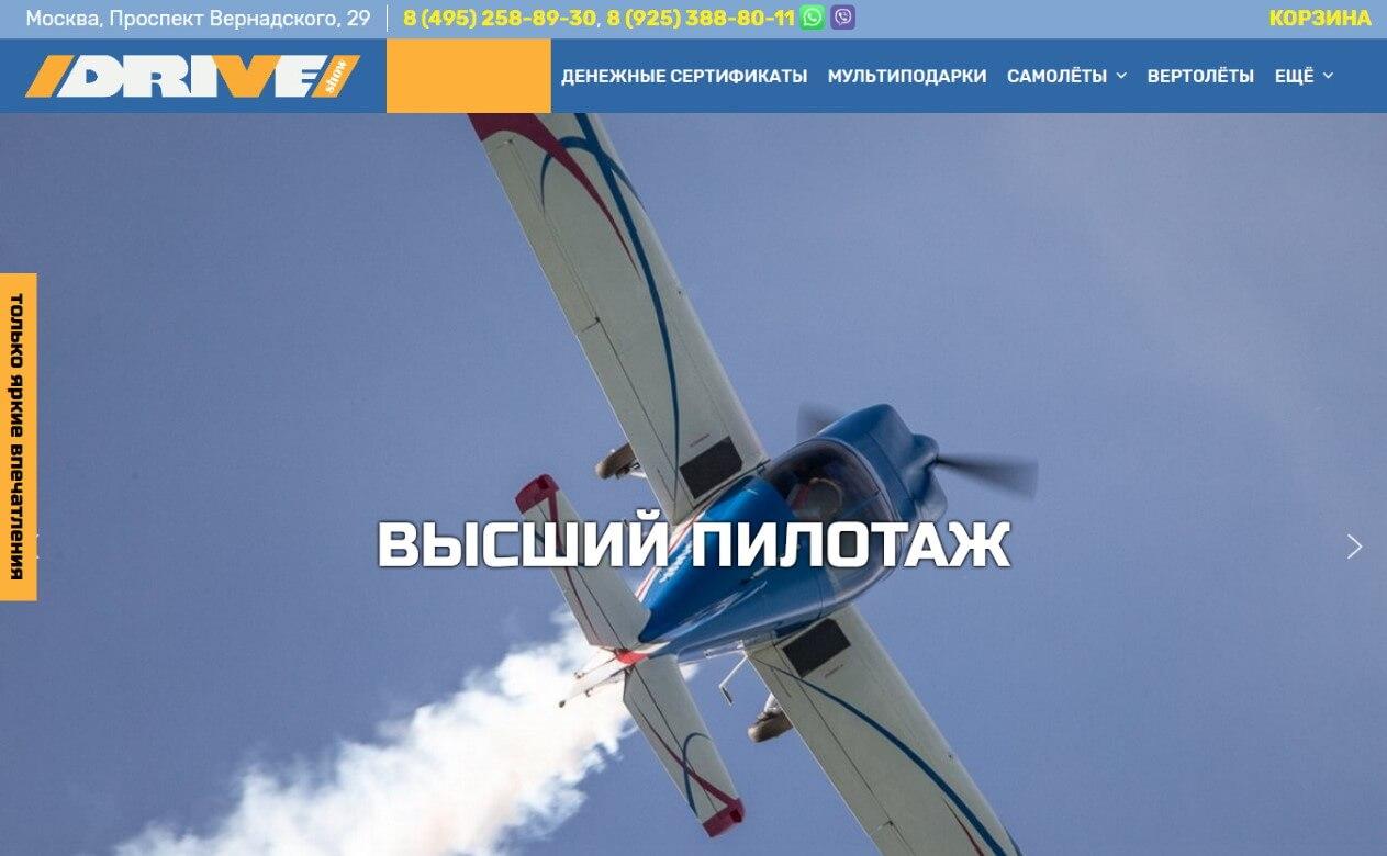 drive-aero.ru