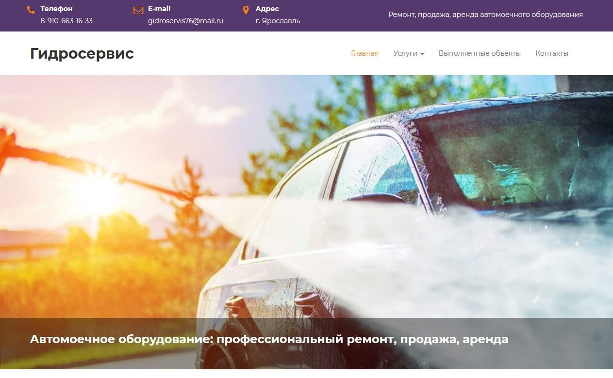 gidroservis-76.ru