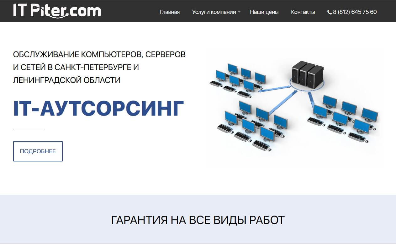 itpiter.com