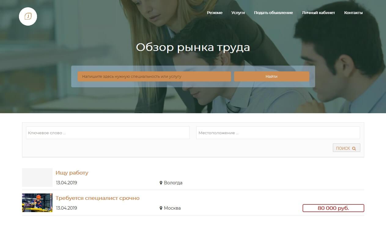 jem-job.ru