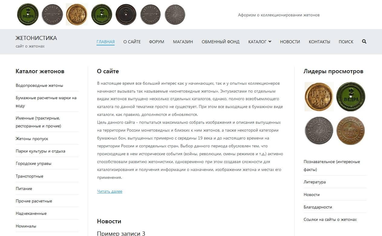 jetonofil.ru