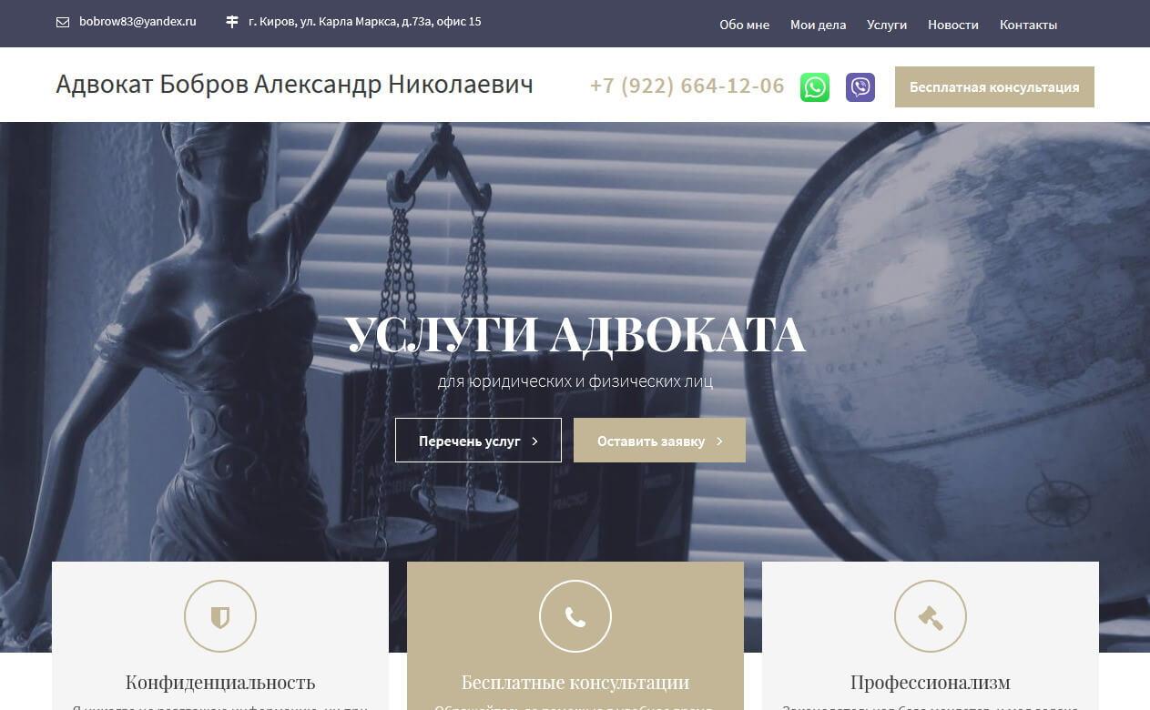 lawyerbobrov.ru
